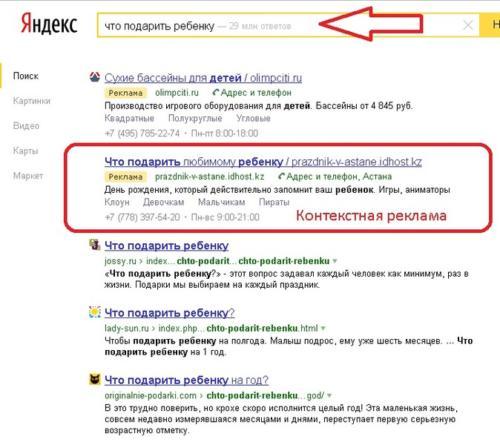 reklama-v-google-iants (1)