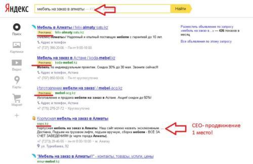 reklama-v-google-iants (2)